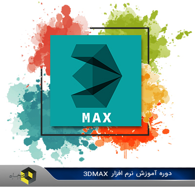 Learning 3dMax