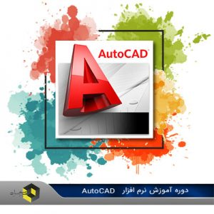 Learning Autocad