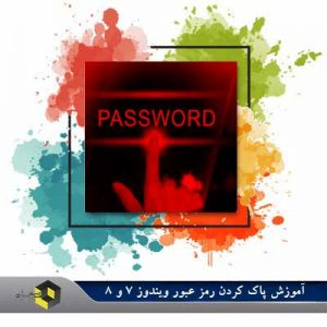Clear Windows Password