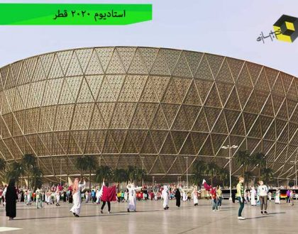 Stadium 2020 of Qatar