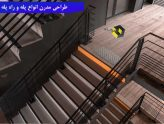 StaircaseDesign