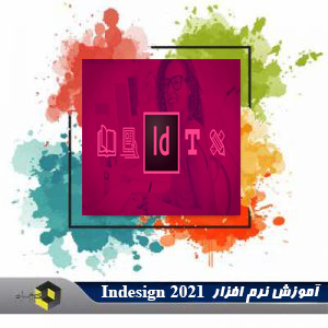 InDesign 2021 courses